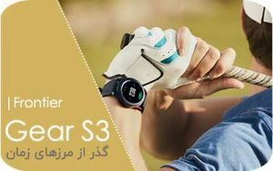 قیمت خرید ساعت هوشمند گیر Samsung Gear S3 Frontier