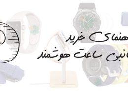 راهنمای خرید لوازم جانبی ساعت هوشمند