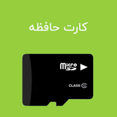 قیمت خرید کارت حافظه گوشی موبایل