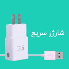 قیمت خرید شارژر سریع فست شارژ گوشی موبایل