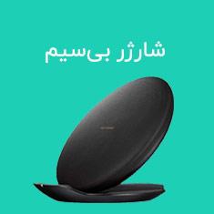 قیمت خرید شارژر بی سیم گوشی موبایل