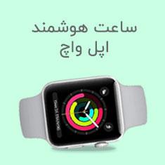 قیمت خرید ساعت هوشمند اپل