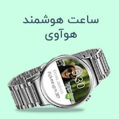 قیمت خرید ساعت هوشمند هواوی