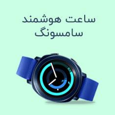 قیمت خرید ساعت هوشمند سامسونگ
