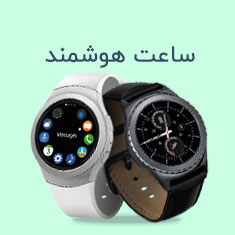 قیمت خرید ساعت هوشمند