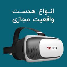 قیمت خرید هدست واقعیت مجازی