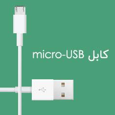 قیمت خرید کابل میکرو Micro usb