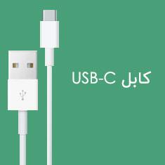 قیمت خرید کابل USB-C