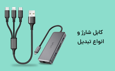 خرید کابل شارژ و تبدیل