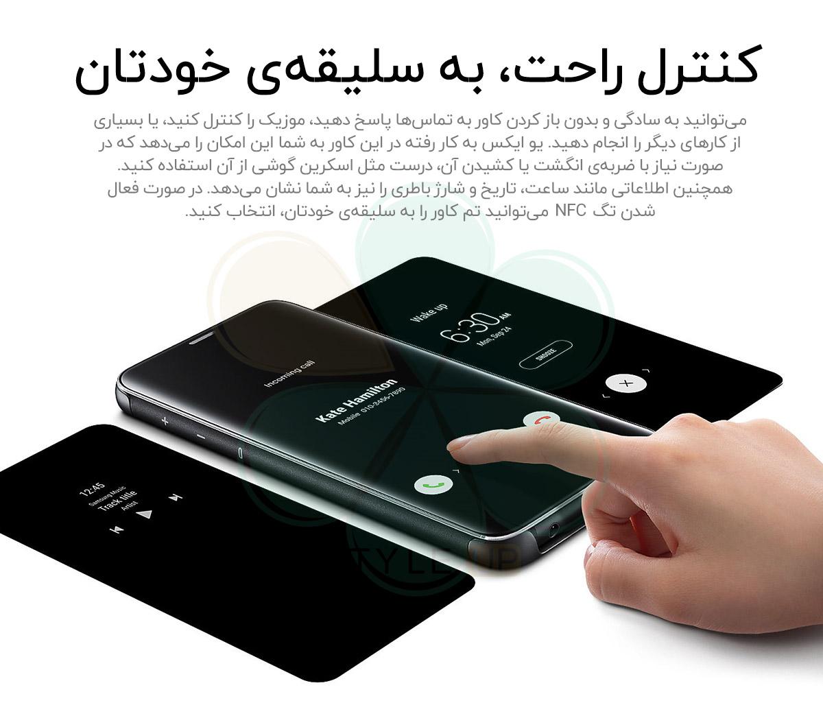 بررسی و راهنمای خرید کیف هوشمند گوشی سامسونگ Galaxy S9 Clear View