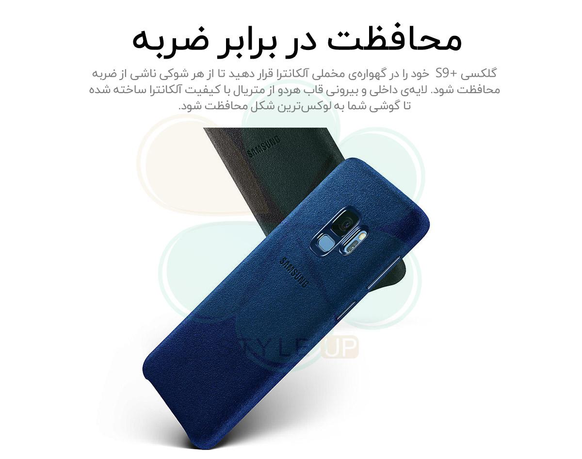 بررسی و راهنمای خرید کاور آلکانترا گوشی سامسونگ Galaxy S9 Plus