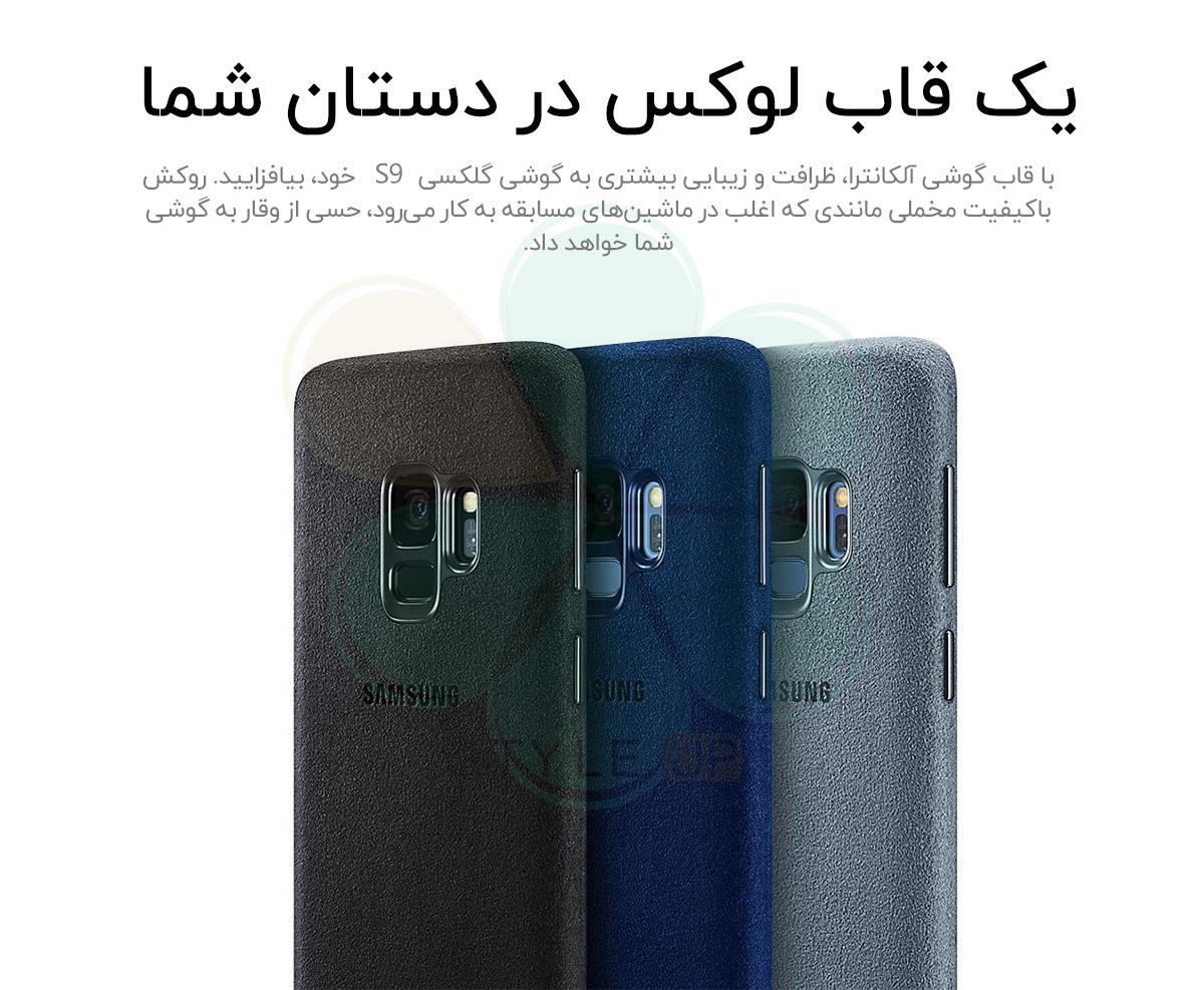 بررسی و راهنمای خرید کاور آلکانترا گوشی سامسونگ Galaxy S9