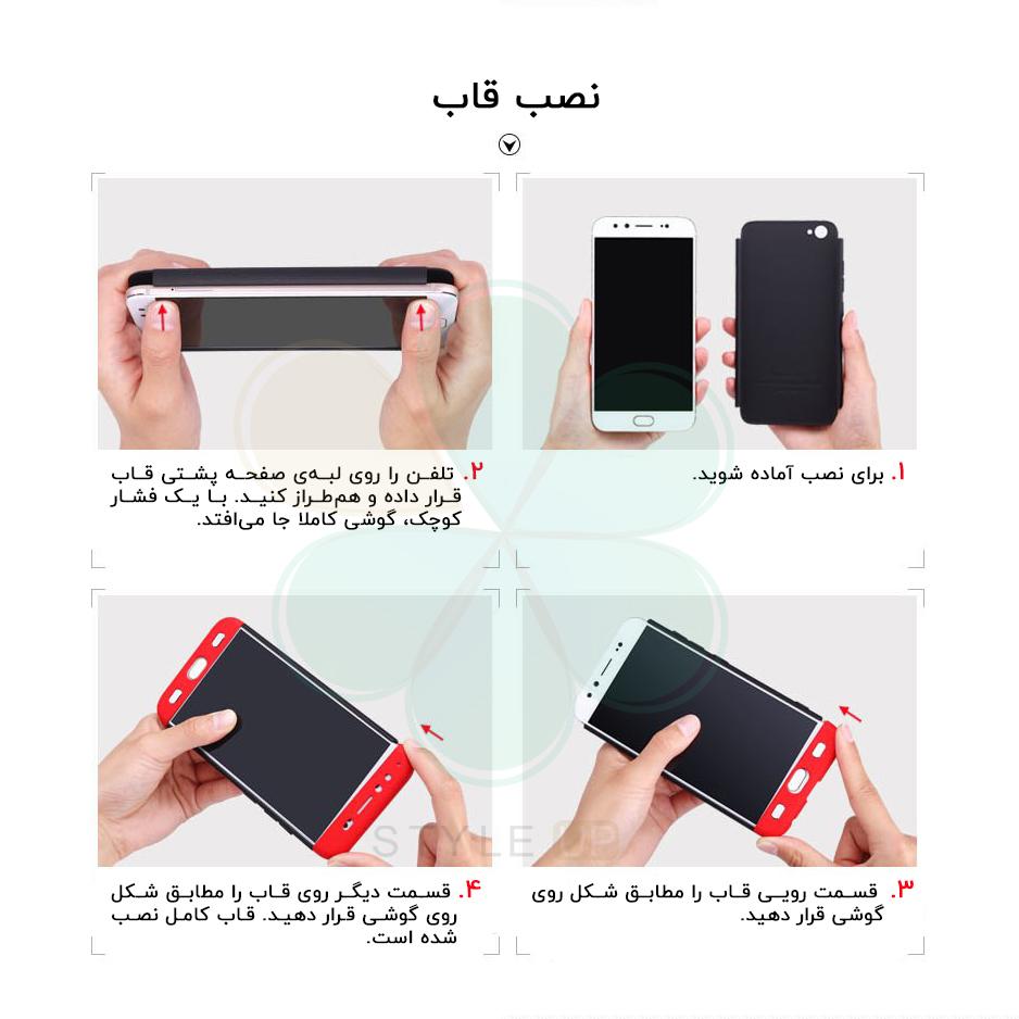 آموزش نصب قاب 360 درجه GKK روی گوشی موبایل