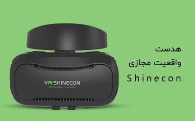 قیمت خرید عینک واقعیت مجازی