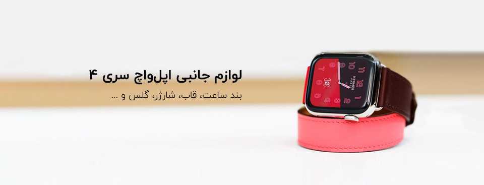 قیمت خرید لوازم جانبی اپل واچ سری 4