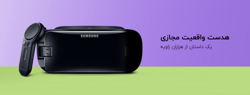 قیمت خرید عینک واقیعت مجازی VR