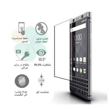 قیمت خرید محافظ صفحه گلس گوشی بلک بری BlackBerry Keyone