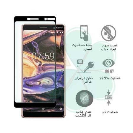 قیمت خرید گلس محافظ تمام صفحه گوشی نوکیا 7 پلاس - Nokia 7 Plus