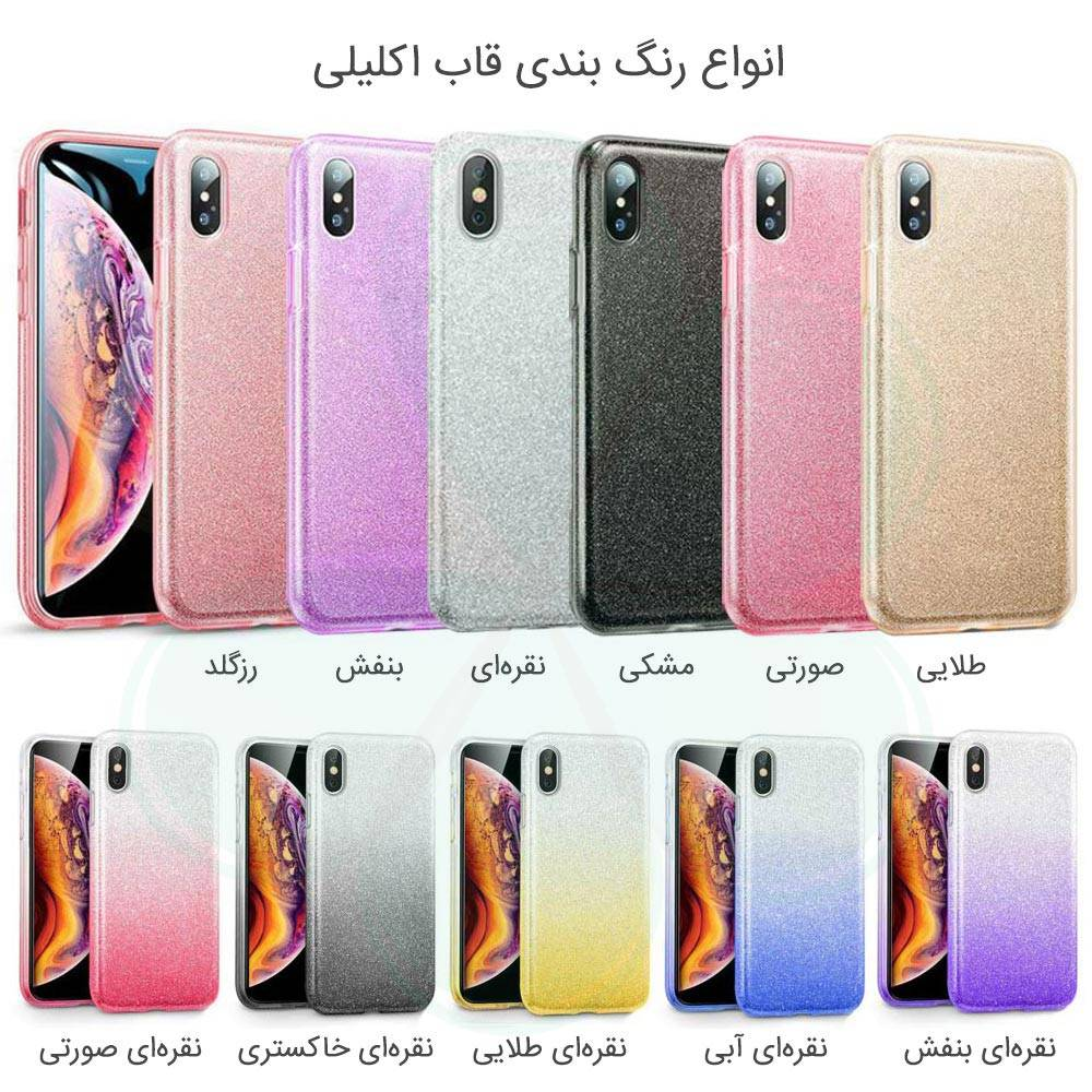 خرید قاب اکلیلی گوشی موبایل