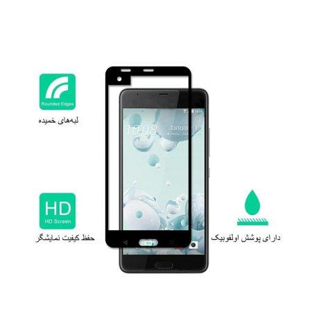 خرید محافظ صفحه شیشه ای بوف 5D برای گوشی اچ تی سی HTC U Ultra