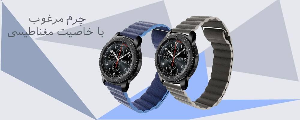 خرید بند چرمی ساعت هوشمند سامسونگ Gear S3 مدل leather loop