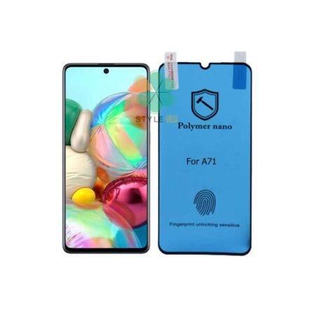 خرید محافظ صفحه گلس گوشی سامسونگ Galaxy A71 مدل Polymer nano