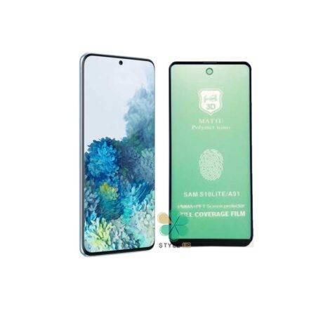 خرید گلس سرامیکی مات گوشی سامسونگ Galaxy S20 Plus / 5G