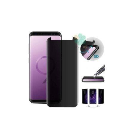خرید گلس پرایوسی UV گوشی سامسونگ Samsung Galaxy S9