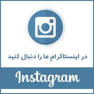 به صفحه اینستاگرام ما بپیوندید.
