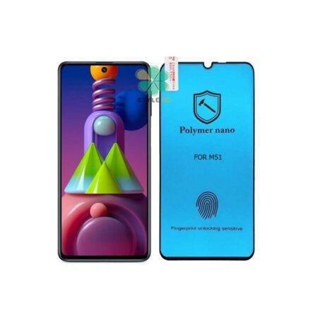 خرید محافظ صفحه گلس گوشی سامسونگ Galaxy M51 مدل Polymer nano