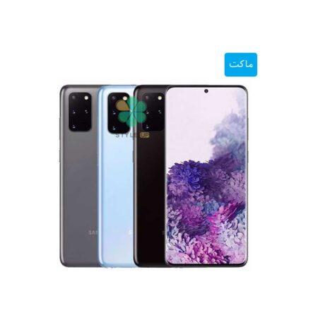 خرید ماکت گوشی موبایل سامسونگ Samsung Galaxy S20 Plus