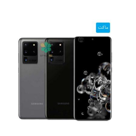 خرید ماکت گوشی موبایل سامسونگ Samsung Galaxy S20 Ultra 5G