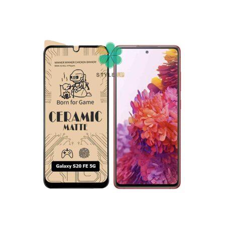 خرید گلس سرامیکی مات گوشی سامسونگ Samsung Galaxy S20 FE 5G