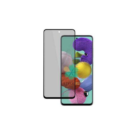 خرید محافظ گلس پرایوسی گوشی سامسونگ Samsung Galaxy M31s
