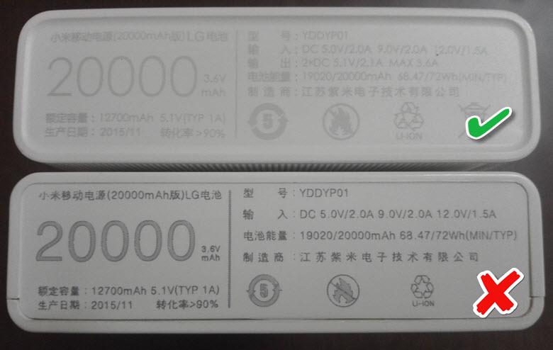نام و مشخصات روی پاور بانک شیائومی