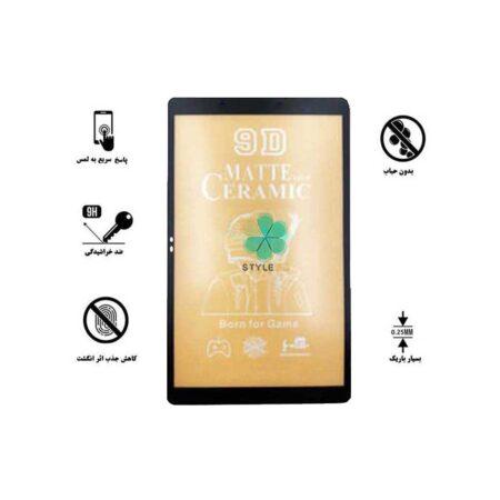 خرید گلس سرامیکی مات تبلت سامسونگ Samsung Galaxy Tab A7 10.4 2020