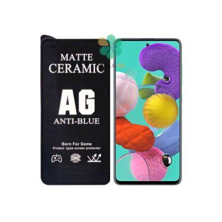 خرید گلس سرامیک مات گوشی سامسونگ Samsung Galaxy A51 مدل Antiblue