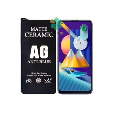 خرید گلس سرامیک مات گوشی سامسونگ Samsung Galaxy M11 مدل Antiblue