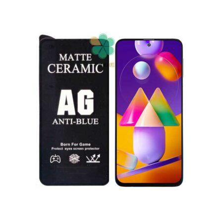 خرید گلس سرامیک مات گوشی سامسونگ Samsung Galaxy M31s مدل Antiblue