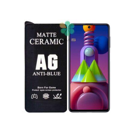 خرید گلس سرامیک مات گوشی سامسونگ Samsung Galaxy M51 مدل Antiblue