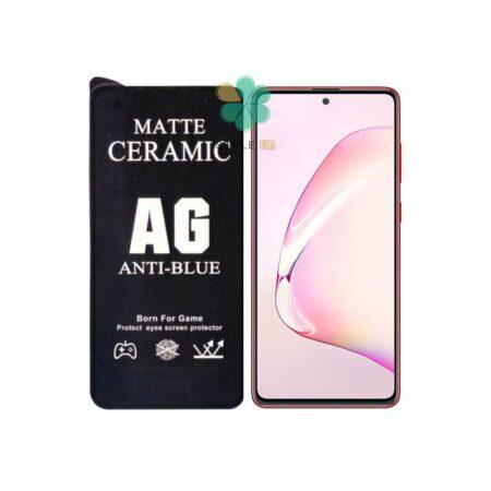 خرید گلس سرامیک مات گوشی سامسونگ Galaxy Note 10 Lite مدل Antiblue