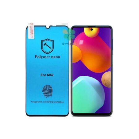 خرید محافظ صفحه گلس گوشی سامسونگ Galaxy M62 مدل Polymer nano