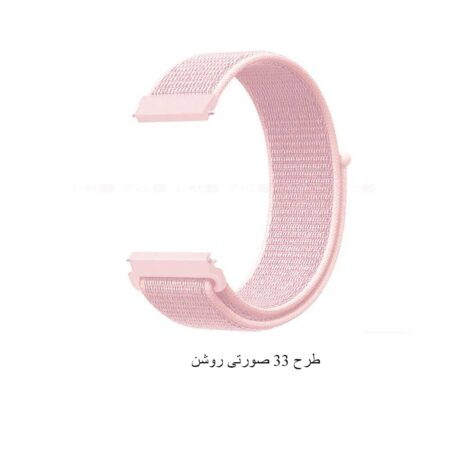 خرید بند ساعت امازفیت Amazfit Bip U Pro مدل نایلون لوپ