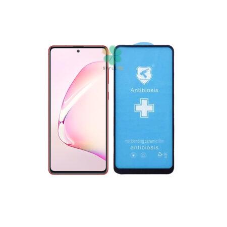 خرید گلس سرامیکی گوشی سامسونگ Galaxy Note 10 Lite مدلAnti Biosis