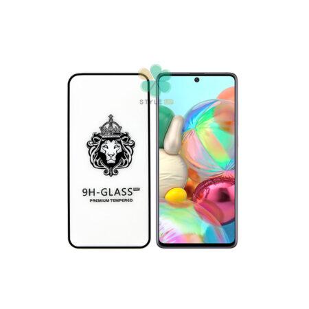 خرید گلس گوشی سامسونگ Samsung Galaxy A71 مدل CASSIEY