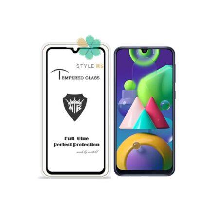 خرید گلس میتوبل گوشی سامسونگ Samsung Galaxy M21 مدل تمام صفحه