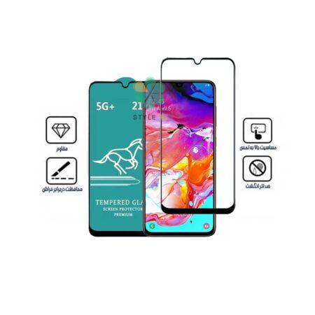 خرید گلس فول 5G+ گوشی سامسونگ Galaxy A70 برند Swift Horse