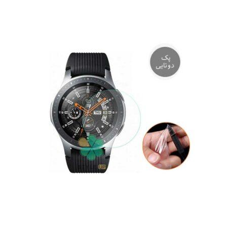 قیمت پک دوتایی محافظ صفحه نانو ساعت سامسونگ Galaxy Watch 46mm