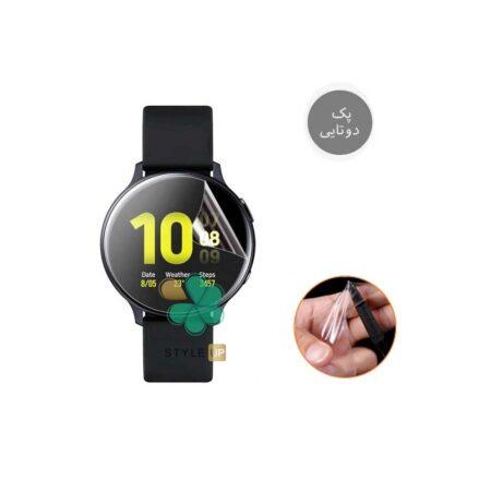 خرید پک دوتایی محافظ صفحه نانو ساعت سامسونگ Galaxy Watch Active 2 40mm