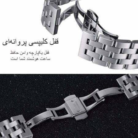 خرید بند ساعت هوشمند ال جی LG G Watch R W110 استیل 5Bead